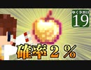 【MineCraft】ゆくラボEX バニラでリケジョが自給自足生活 DAY19【ゆっくり実況】