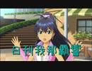 日刊 我那覇響 第2264号 「スタ→トスタ→ 」 【ソロ】
