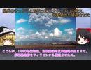 【ゆっくり解説】中国の海洋進出とフィリピン 海上基地シエラマドレ 【軍事】