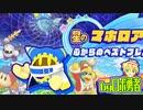ロボ勇者の、星のカービィスターアライズ実況学習062【VTuber】