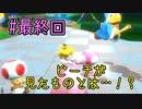 【ゆっくり実況】姫様とスーパーマリオパーティ ♯最終回