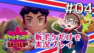 【新ポケ縛り】ポケットモンスターソード・シールド実況プレイ#04【ポケモン剣盾】