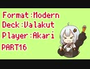 【MO】ヴァラクートwith紲星あかりPart16【モダン】