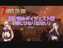 [7days to die]もちろん私は抵抗しますよ?拳で 2拳目