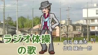 【銀咲大和・CeVIO歌唱団】ラジオ体操の歌【CeVIOカバー】