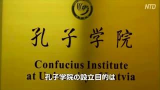 ベルギーの孔子学院 院長がスパイ活動 → EUへの入国禁止 ・  日本ではやってない?