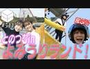 【会員限定】11/17HiBiKi StYleオフショット☪紡木吏佐&遠野ひかる☪
