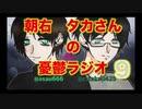 【朝右とタカさんの憂鬱ラジオ 第9回】
