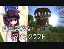 【Minecraft】自由奔放なマインクラフトPart2【VOICEROID実況】