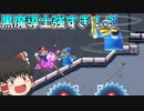 【ゆっくり実況】マリメの量産型黒魔道士処理コース!