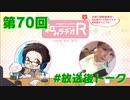 和みラヂオR 第70回 未公開トーク(放送後)