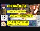 sakiquest #32:咲RPGを「咲-saki-」好きが「咲-saki-」の話をしながらゆっくり実況(初見プレイ)
