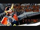 仮面ライダー鎧武製作記録 マスク編