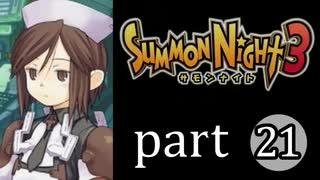 【サモンナイト3】獣王を宿し者 part21