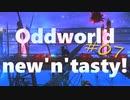 わりかし容赦ない【Oddworld: New 'n' Tasty】を実況プレイ #07