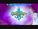 [ポケットモンスターソード]琴葉ブレイド葵【VOICEROID実況】