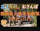 【散策動画】だいすきな三島市街をおさんぽ!その2【えぬさんぽ】