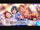 【デレステ】「ススメ!シンデレラロード」(兵藤レナ / 大石泉) イベントコミュまとめ