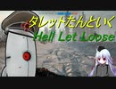 【Hell Let Loose】タレットたんといくHell Let Looseドの1