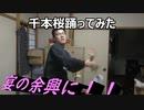 【初音ミク】千本桜踊ってみた