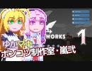 【Stormworks】ゆかマキぽんこつ制作室・嵐弐1