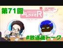 和みラヂオR 第71回 未公開トーク(放送後)
