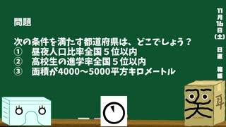 【箱盛】都道府県クイズ生活(170日目)2019年11月16日