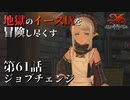 【イース9実況】地獄のイースⅨを冒険し尽くす 第61話【ジョブチェンジ】
