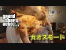 【GTA5】ストーリーをカオスモードで攻略 Part.12【ダイジェスト】