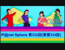 Pl@net Sphere第532回(実質534回) (19.9.18)