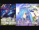 ヤマトイオリ 究極銀河ユニバース説
