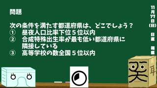 【箱盛】都道府県クイズ生活(171日目)2019年11月17日