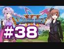 【2D版】ゆかり&ささらのドラゴンクエスト11S 過ぎ去りし時を求めて【Part38】