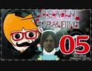 【DEATH STRANDING】善意も悪意も届けるレジェンドポーター!#05
