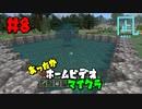 【Minecraft】 実験のコーナー #8