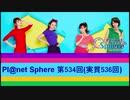 Pl@net Sphere第534回(実質536回) (19.10.2)
