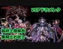 【グラブル】最終黒騎士お試しVSアドラメレク95HELL【ゆっくり】