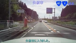 【車載動画】国道4号part25+V