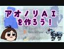 【ミリオン】アオノリAIを作ろう!【機械学習】