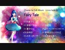 Fairy Tale【オリジナル】クロスフェード②