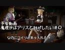 【第11回東方ニコ童祭Ex予告動画】魔理沙は(中略)がしたい #0【東方MMD紙芝居】