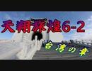 天翔旅煌6-2 台湾の章