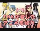 TNKが愛した「魔法少女まどか☆マギカ」の完全ネタバレ