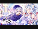 【VOICEROID実況】紲星あかりの勇者を子づくり♡#15【ドラクエ5】