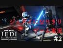 ジェダイになりきりゲーム実況!#2【STAR WARS JEDI:FALLENORDER】【スターウォーズジェダイ:フォールンオーダー】