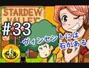 【初見実況】 納豆がいく StardewValley #33