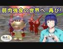 平成レトロゲームチョイス『ピクミン2』 その1