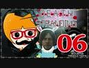 【DEATH STRANDING】善意も悪意も届けるレジェンドポーター!#06