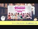 【新日本プロレス雑談】 #4 ブシロードがスターダム買収!