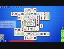 【フリーゲーム】「【ニコ生ゲーム用】クイック麻雀ソリティア」プレイしてみた